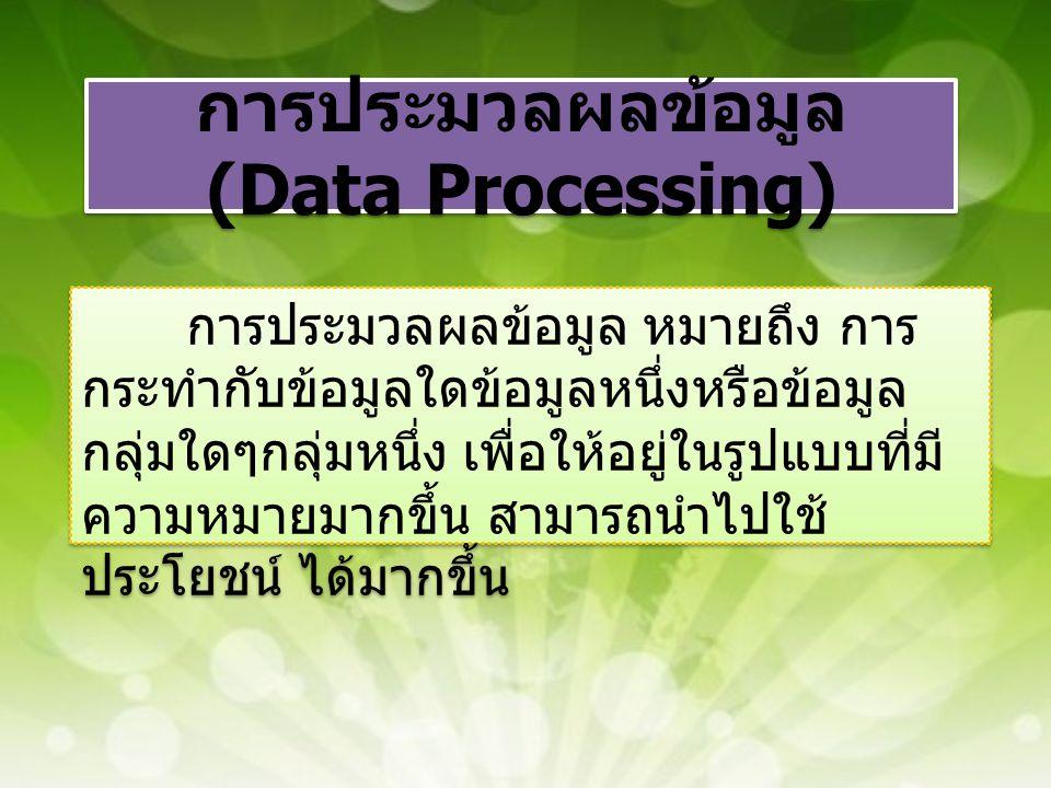 การประมวลผลข้อมูล (Data Processing)