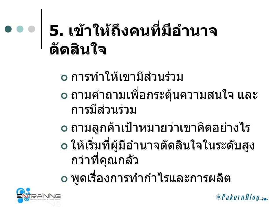 5. เข้าให้ถึงคนที่มีอำนาจตัดสินใจ