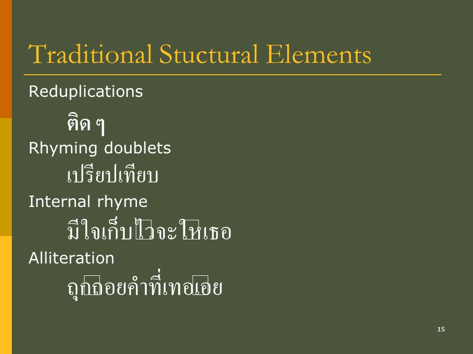 Traditional Stuctural Elements