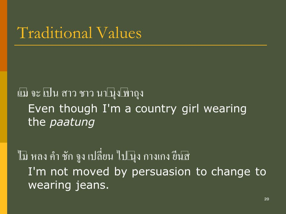Traditional Values แม้ จะ เป็น สาว ชาว นา นุ่ง พ้าถุง Even though I m a country girl wearing the paatung.