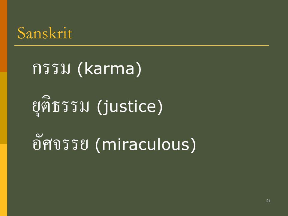Sanskrit กรรม (karma) ยุติธรรม (justice) อัศจรรย (miraculous)