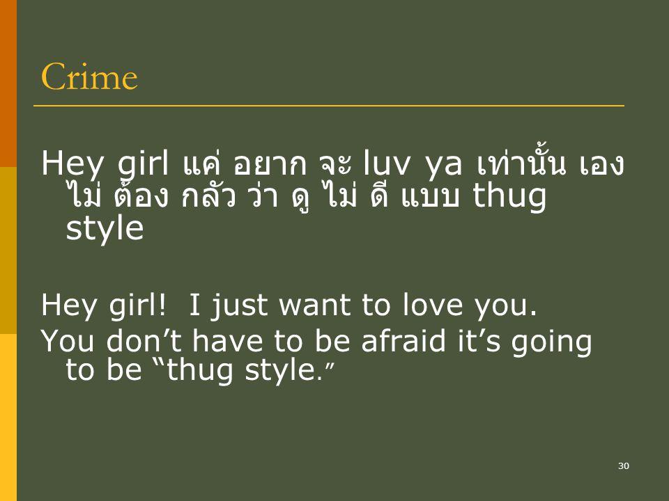 Crime Hey girl แค่ อยาก จะ luv ya เท่านั้น เอง ไม่ ต้อง กลัว ว่า ดู ไม่ ดี แบบ thug style. Hey girl! I just want to love you.