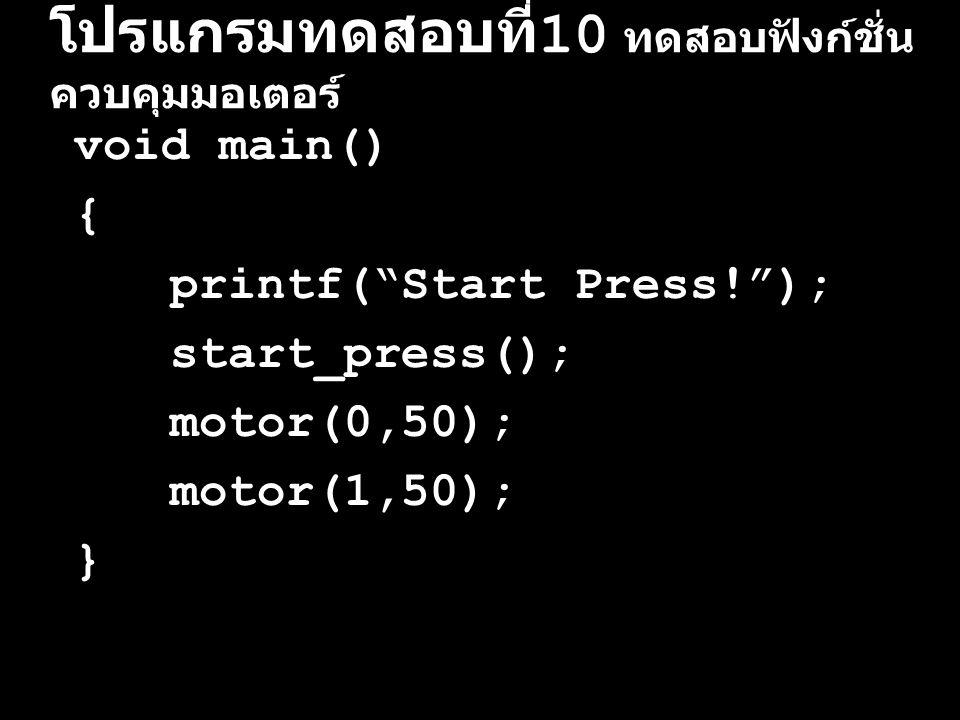 โปรแกรมทดสอบที่10 ทดสอบฟังก์ชั่นควบคุมมอเตอร์