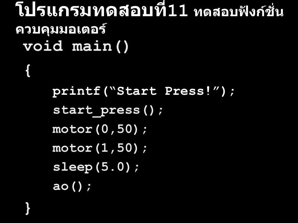 โปรแกรมทดสอบที่11 ทดสอบฟังก์ชั่นควบคุมมอเตอร์