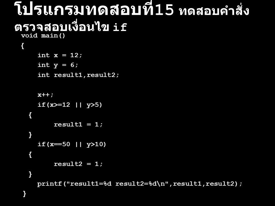 โปรแกรมทดสอบที่15 ทดสอบคำสั่งตรวจสอบเงื่อนไข if