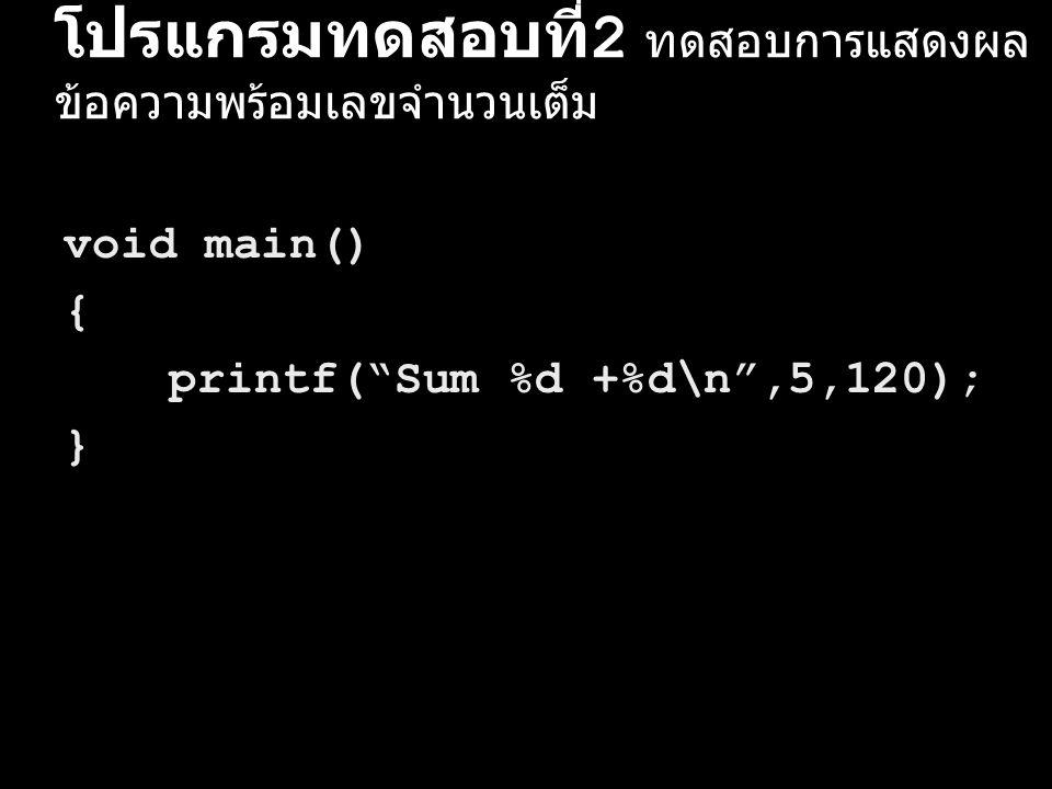 โปรแกรมทดสอบที่2 ทดสอบการแสดงผลข้อความพร้อมเลขจำนวนเต็ม