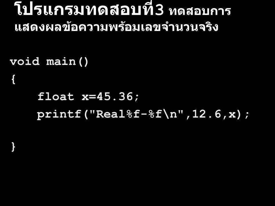 โปรแกรมทดสอบที่3 ทดสอบการแสดงผลข้อความพร้อมเลขจำนวนจริง
