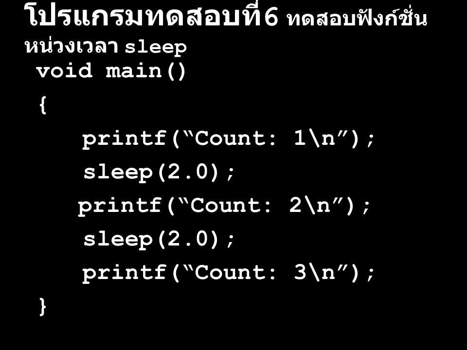 โปรแกรมทดสอบที่6 ทดสอบฟังก์ชั่นหน่วงเวลา sleep