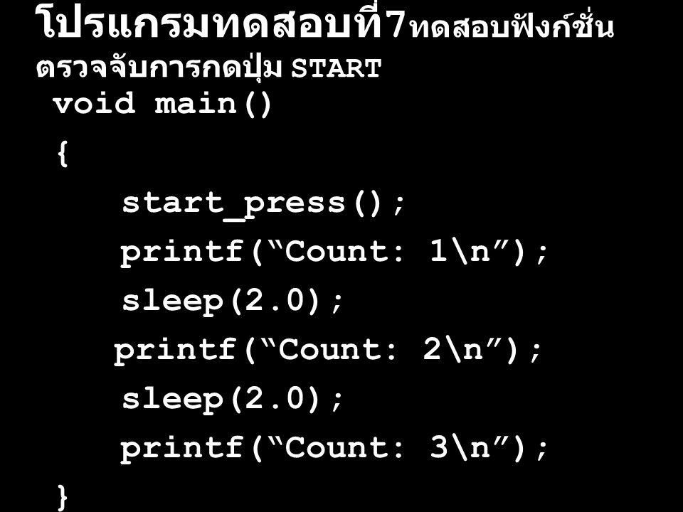 โปรแกรมทดสอบที่7ทดสอบฟังก์ชั่นตรวจจับการกดปุ่ม START