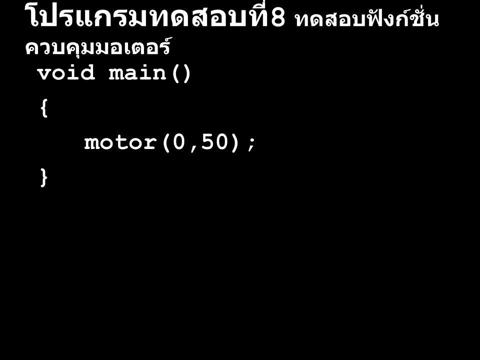 โปรแกรมทดสอบที่8 ทดสอบฟังก์ชั่นควบคุมมอเตอร์