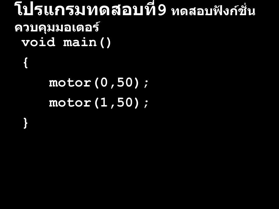โปรแกรมทดสอบที่9 ทดสอบฟังก์ชั่นควบคุมมอเตอร์