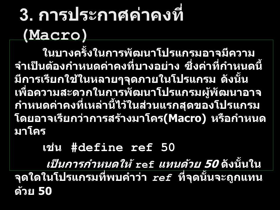 3. การประกาศค่าคงที่(Macro)