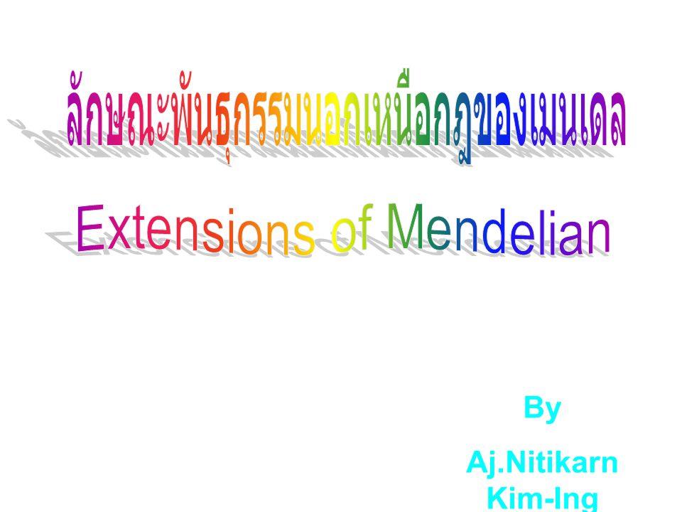 ลักษณะพันธุกรรมนอกเหนือกฎของเมนเดล