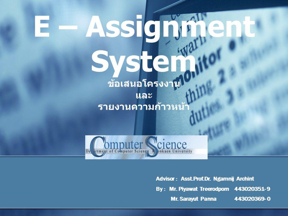 E – Assignment System ข้อเสนอโครงงาน และ รายงานความก้าวหน้า