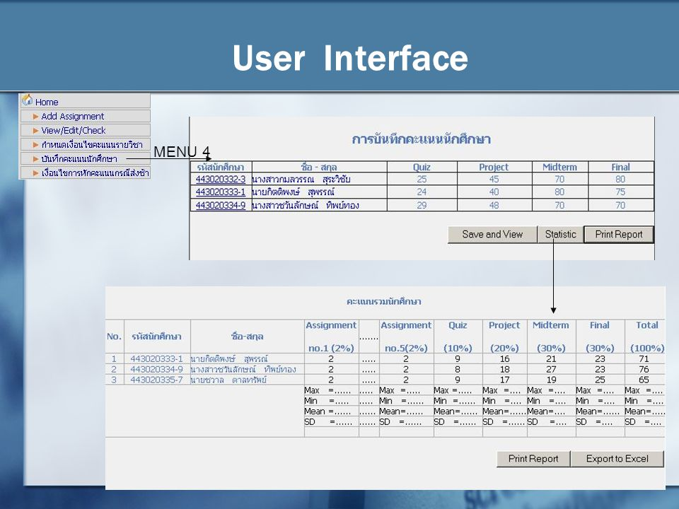 User Interface MENU 4