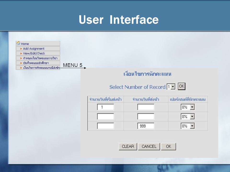 User Interface MENU 5