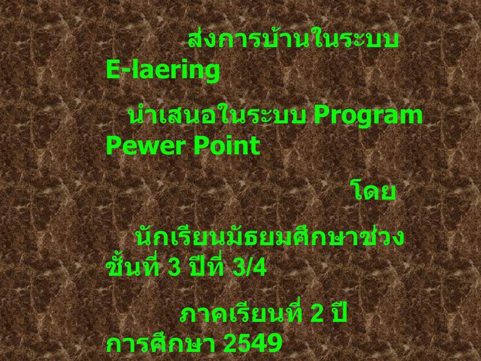 ส่งการบ้านในระบบ E-laering