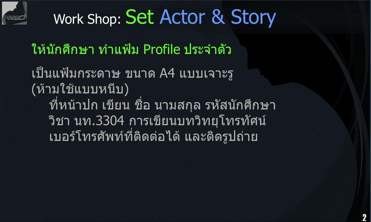 Work Shop: Set Actor & Story