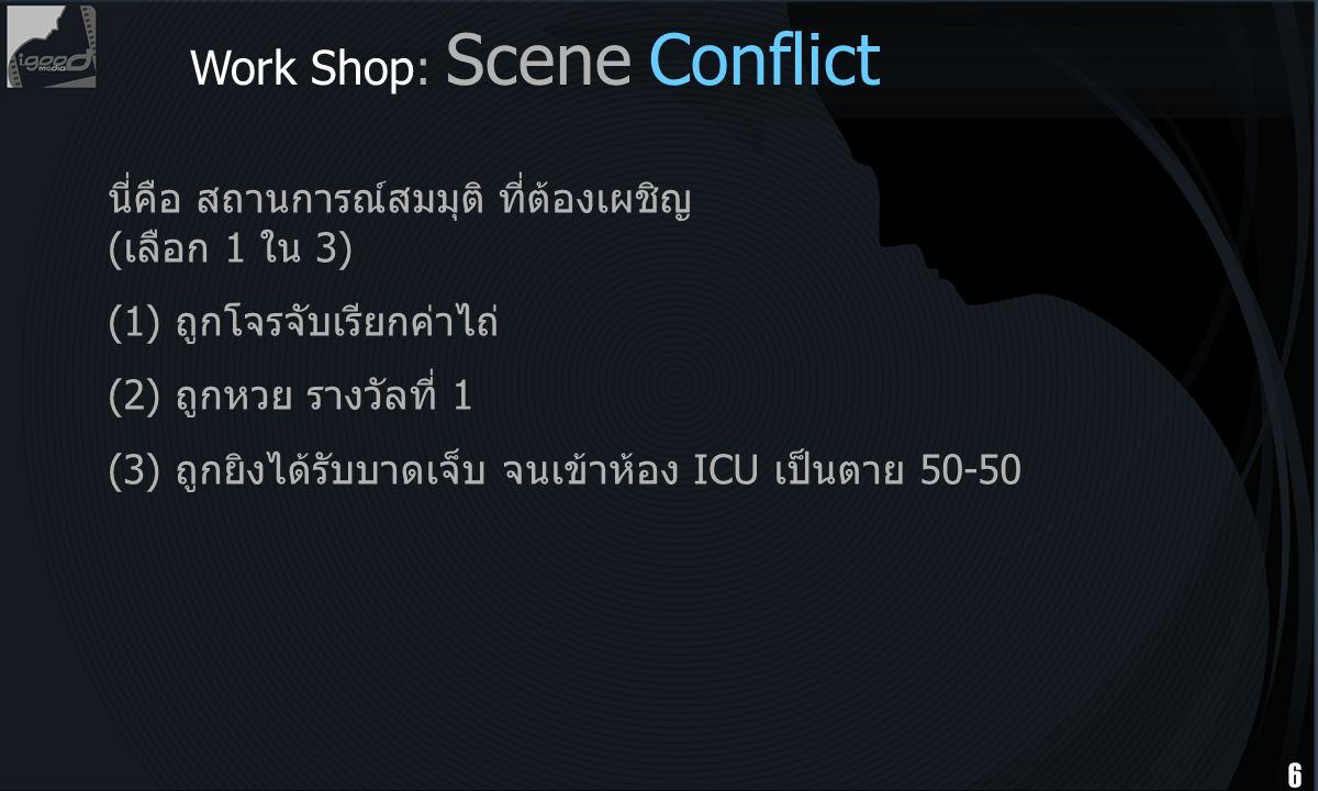 Work Shop: Scene Conflict