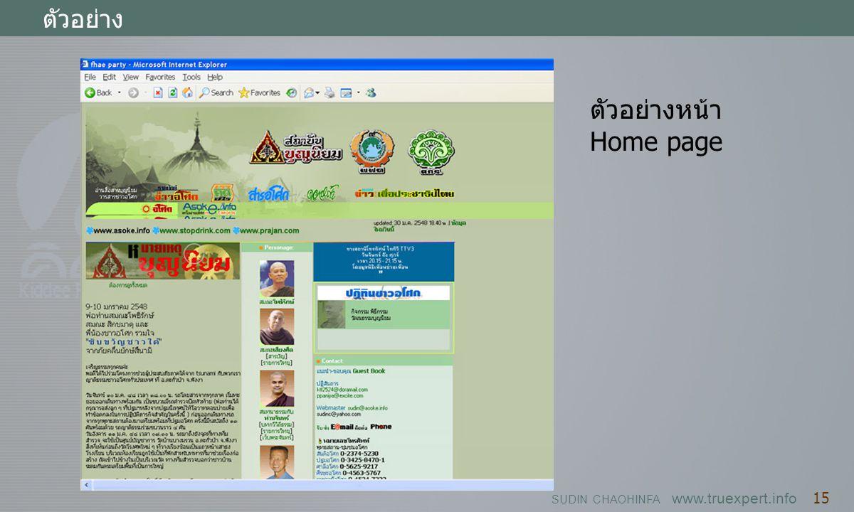 ตัวอย่างหน้า Home page
