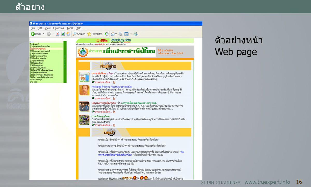 ตัวอย่าง ตัวอย่างหน้า Web page