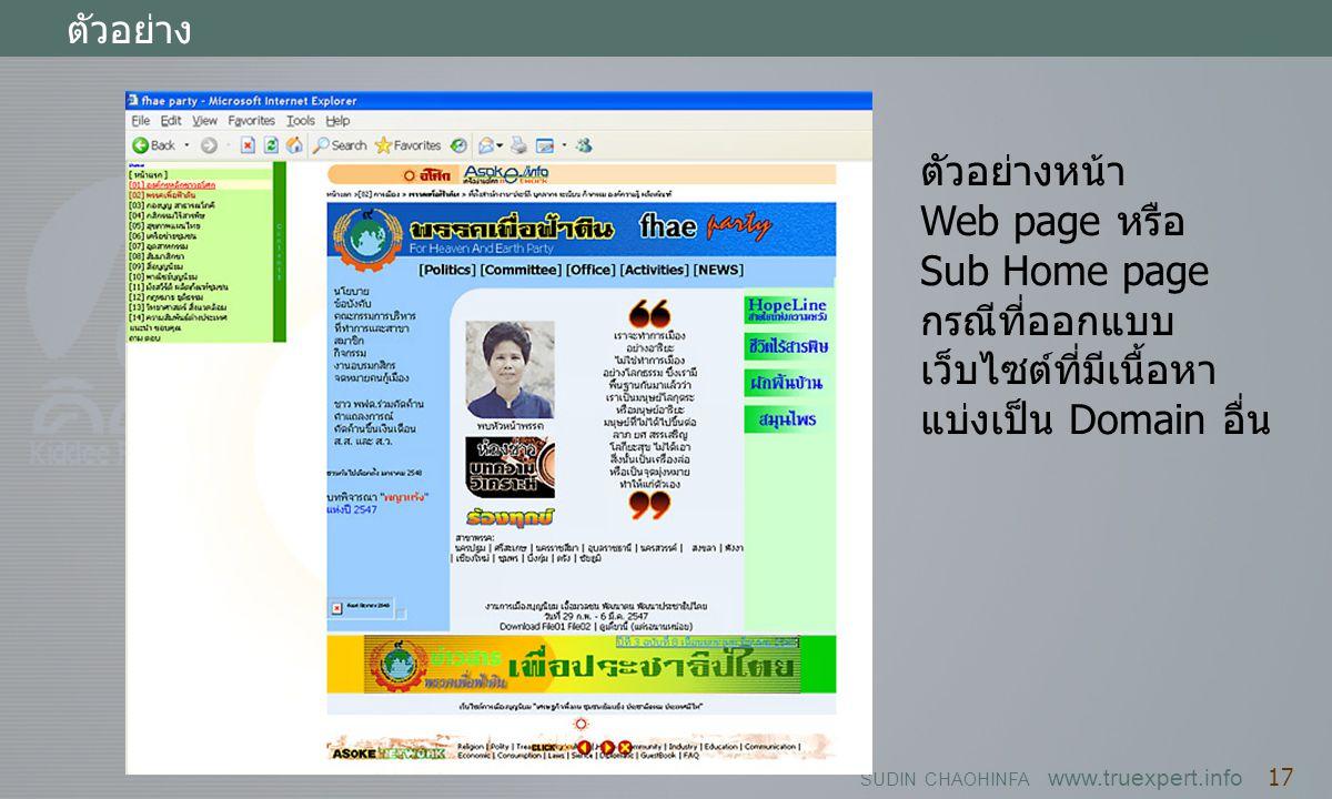ตัวอย่าง ตัวอย่างหน้า Web page หรือ Sub Home page กรณีที่ออกแบบเว็บไซต์ที่มีเนื้อหาแบ่งเป็น Domain อื่น.