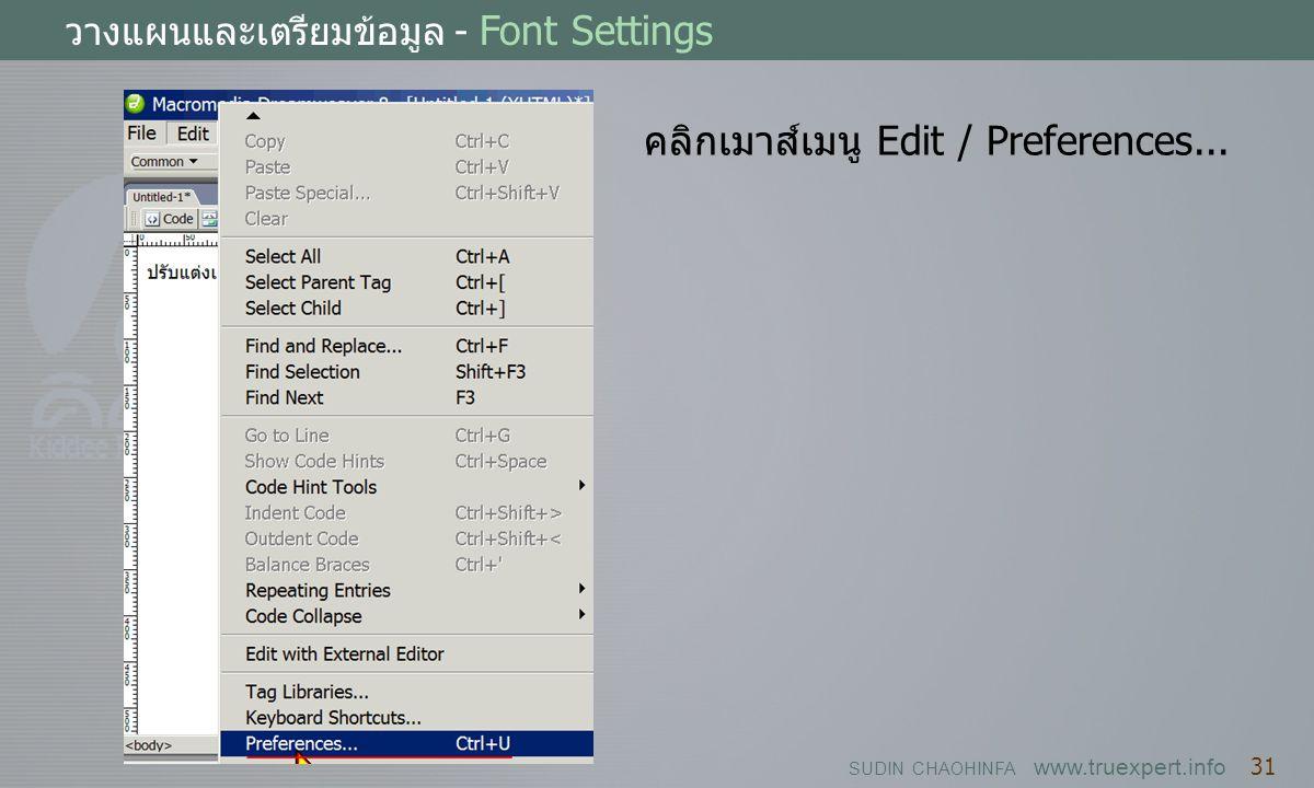 คลิกเมาส์เมนู Edit / Preferences...