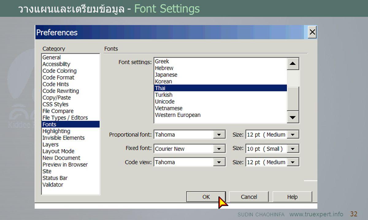 วางแผนและเตรียมข้อมูล - Font Settings