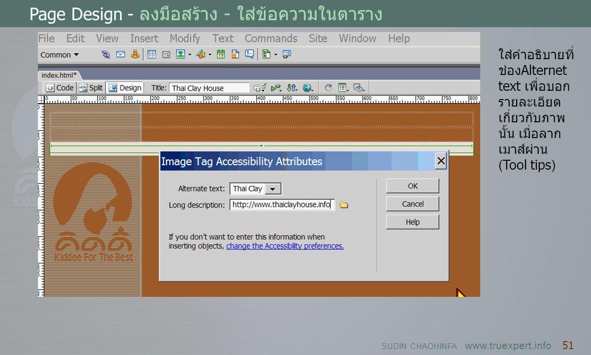 Page Design - ลงมือสร้าง - ใส่ข้อความในตาราง