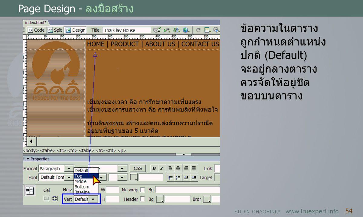 Page Design - ลงมือสร้าง