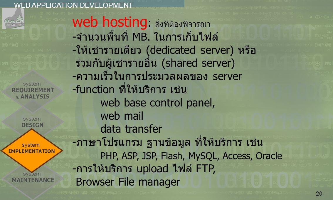 web hosting: สิ่งที่ต้องพิจารณา