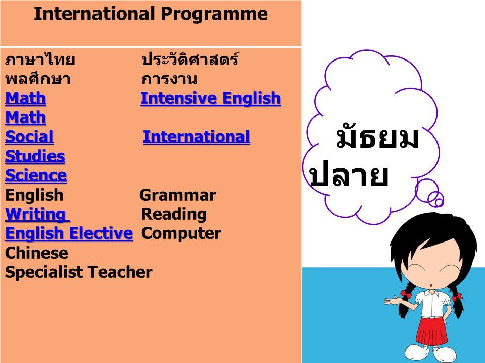 International Programme