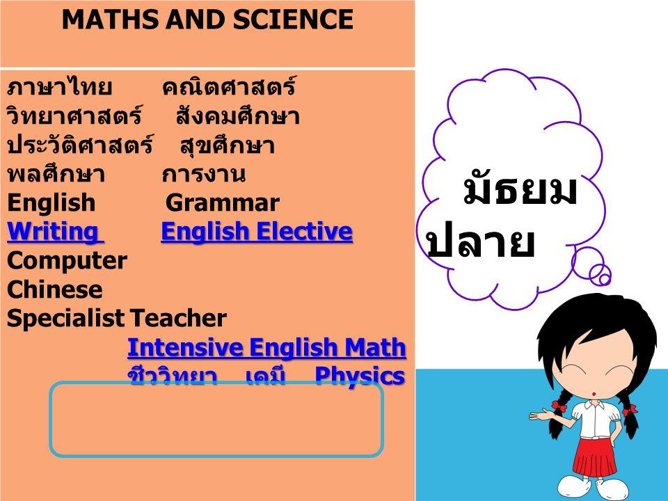 มัธยมปลาย MATHS AND SCIENCE
