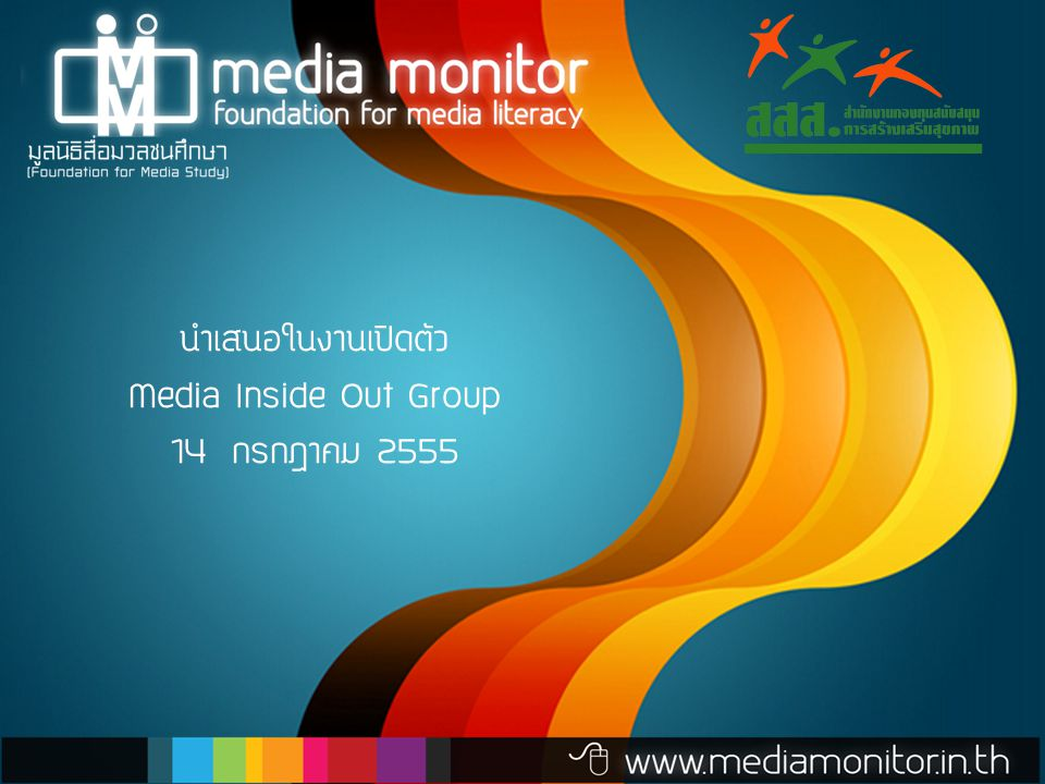 นำเสนอในงานเปิดตัว Media Inside Out Group 14 กรกฎาคม 2555