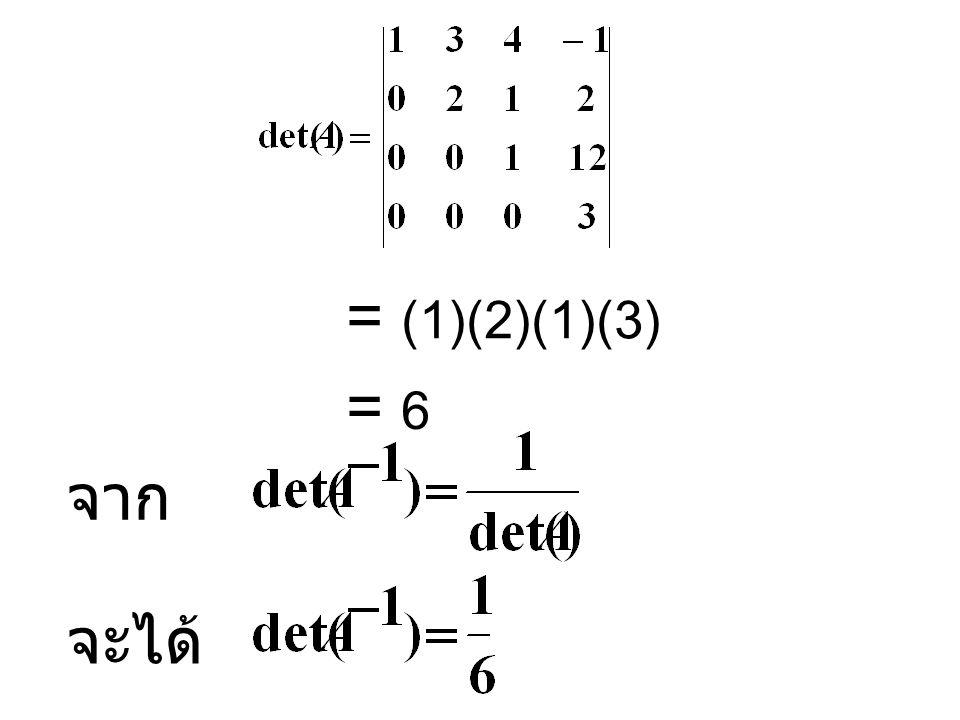 = (1)(2)(1)(3) = 6 จาก จะได้