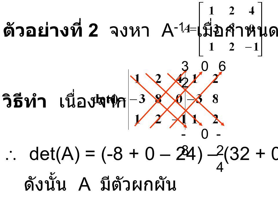 ตัวอย่างที่ 2 จงหา A-1 เมื่อกำหนด