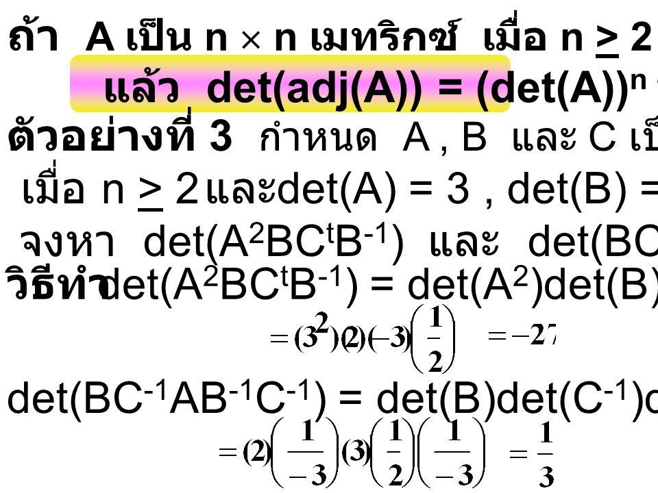 ถ้า A เป็น n  n เมทริกซ์ เมื่อ n > 2 และ det(A)  0