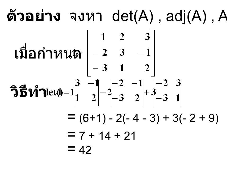 ตัวอย่าง จงหา det(A) , adj(A) , Aadj(A) , adj(A)A