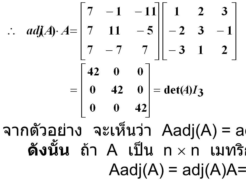 จากตัวอย่าง จะเห็นว่า Aadj(A) = adj(A)A=det(A)I3
