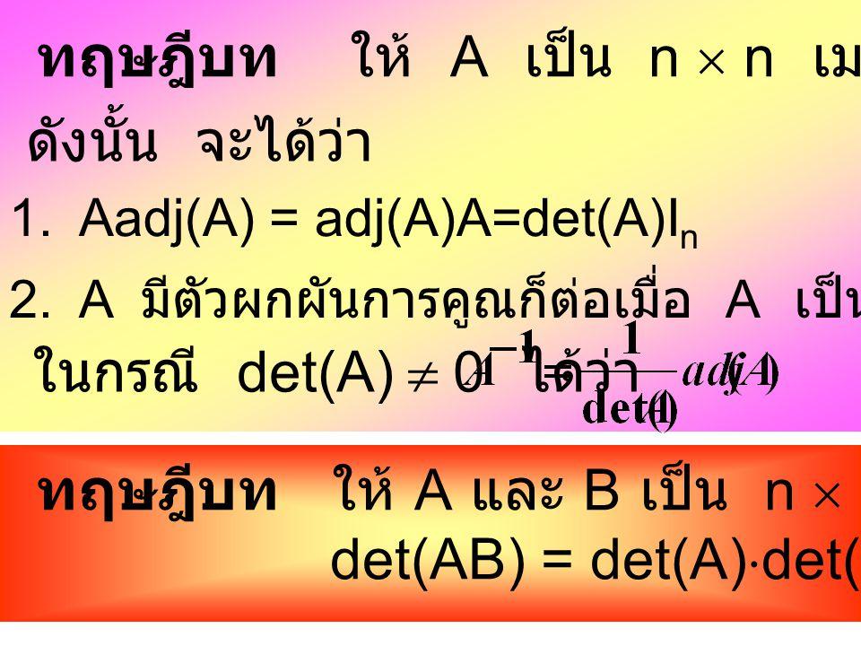 ทฤษฎีบท ให้ A เป็น n  n เมทริกซ์ เมื่อ n > 2 ดังนั้น จะได้ว่า