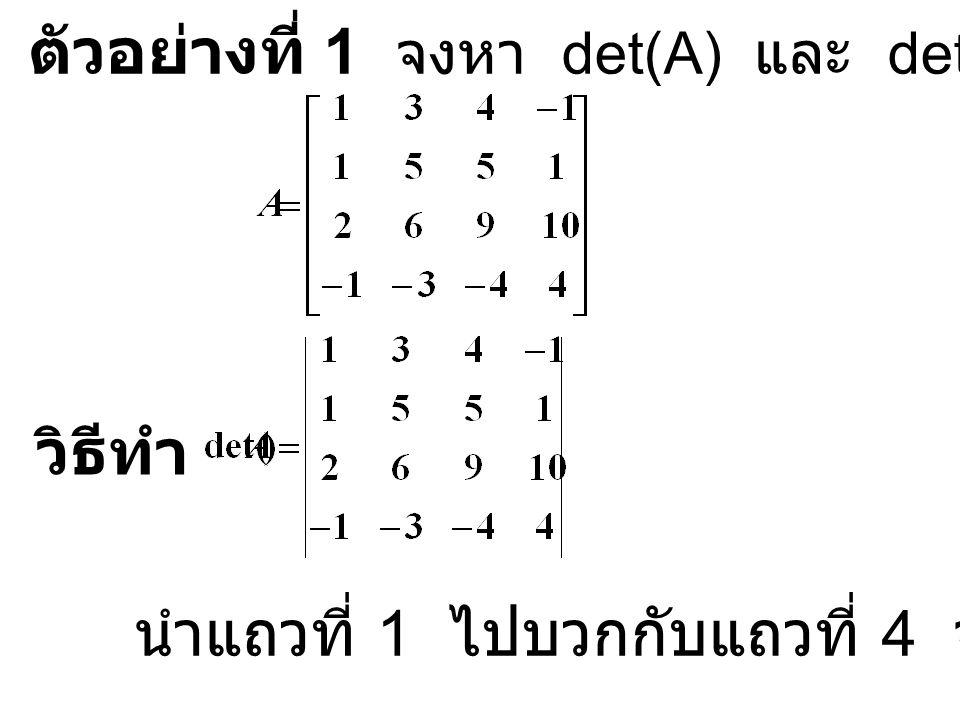 ตัวอย่างที่ 1 จงหา det(A) และ det(A-1) เมื่อกำหนด