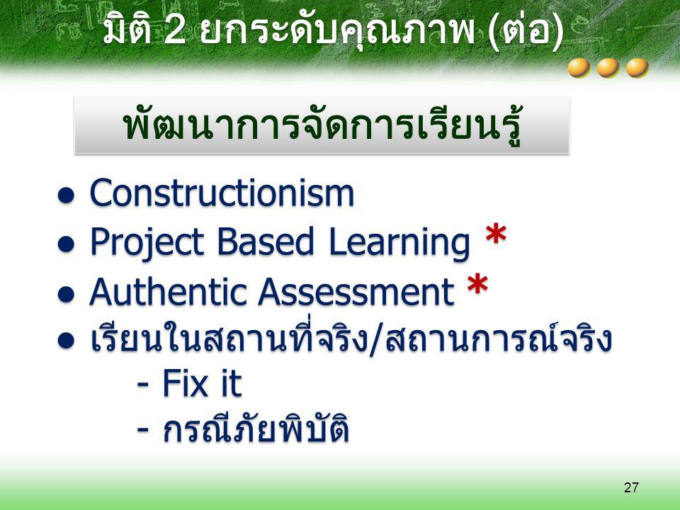 มิติ 2 ยกระดับคุณภาพ (ต่อ) พัฒนาการจัดการเรียนรู้