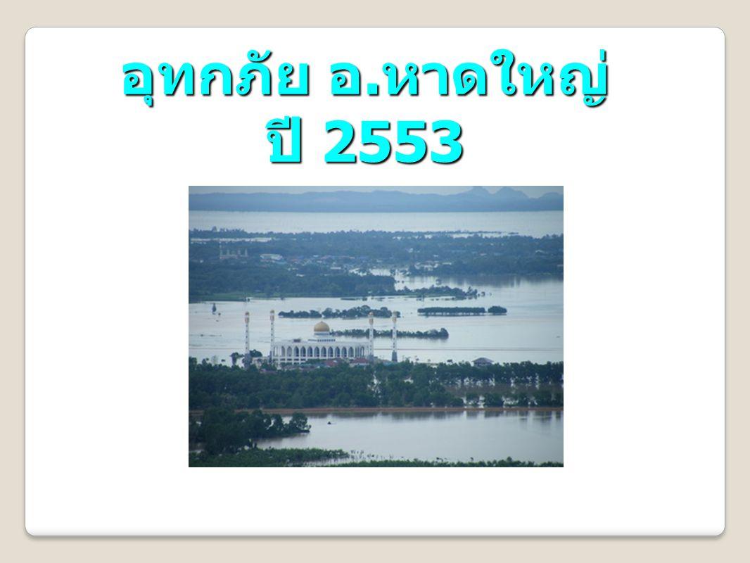 อุทกภัย อ.หาดใหญ่ ปี 2553