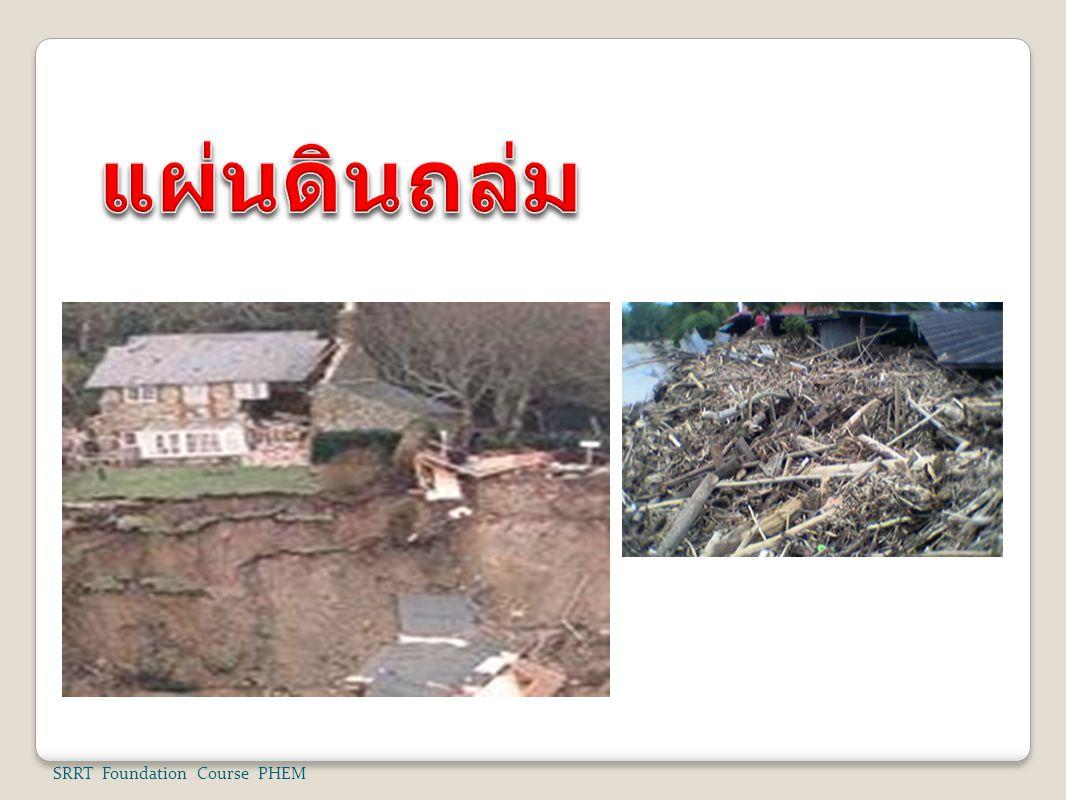 แผ่นดินถล่ม SRRT Foundation Course PHEM