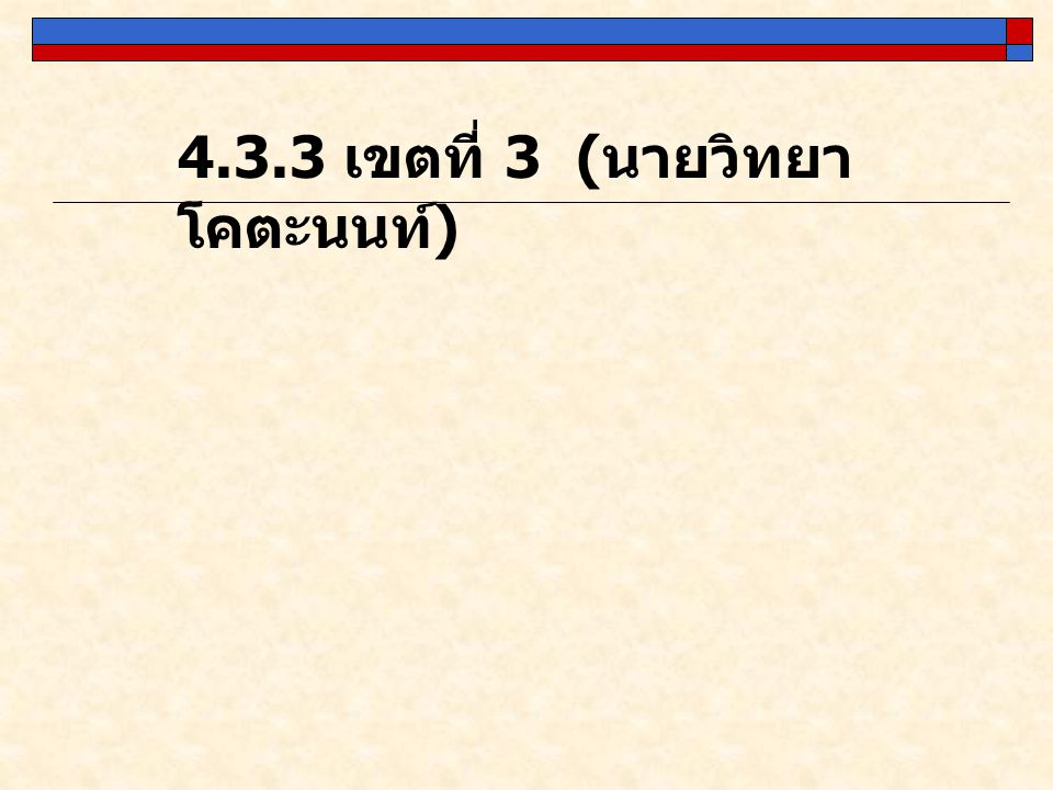 4.3.3 เขตที่ 3 (นายวิทยา โคตะนนท์)