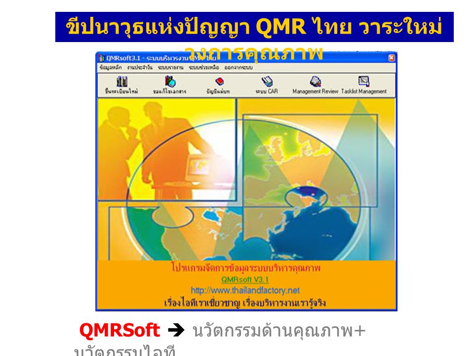 ขีปนาวุธแห่งปัญญา QMR ไทย วาระใหม่วงการคุณภาพ