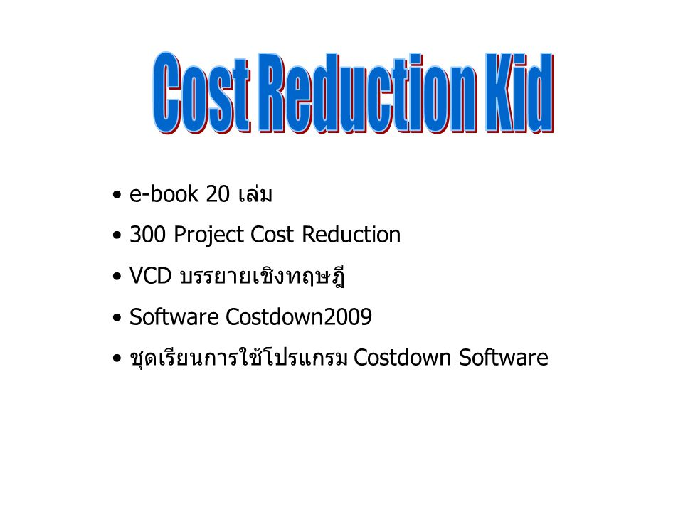 Cost Reduction Kid e-book 20 เล่ม 300 Project Cost Reduction