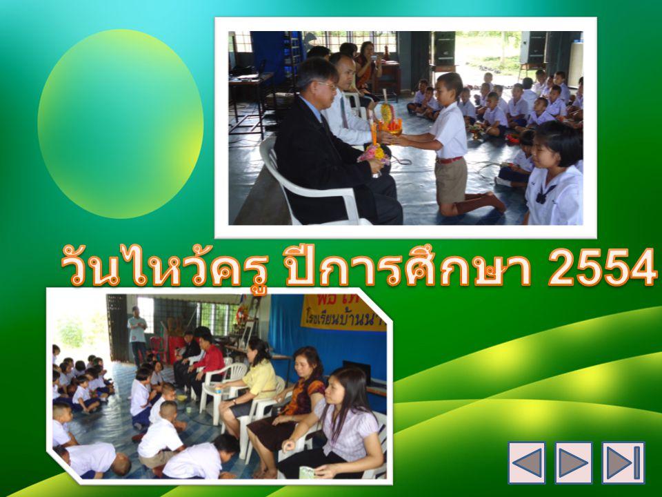 วันไหว้ครู ปีการศึกษา 2554