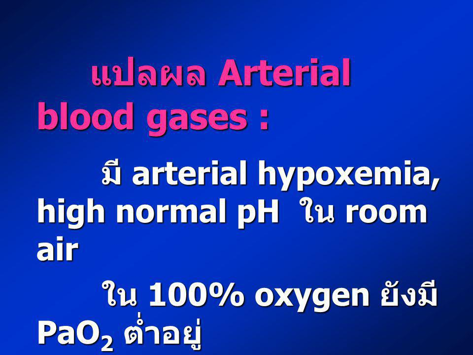 แปลผล Arterial blood gases :