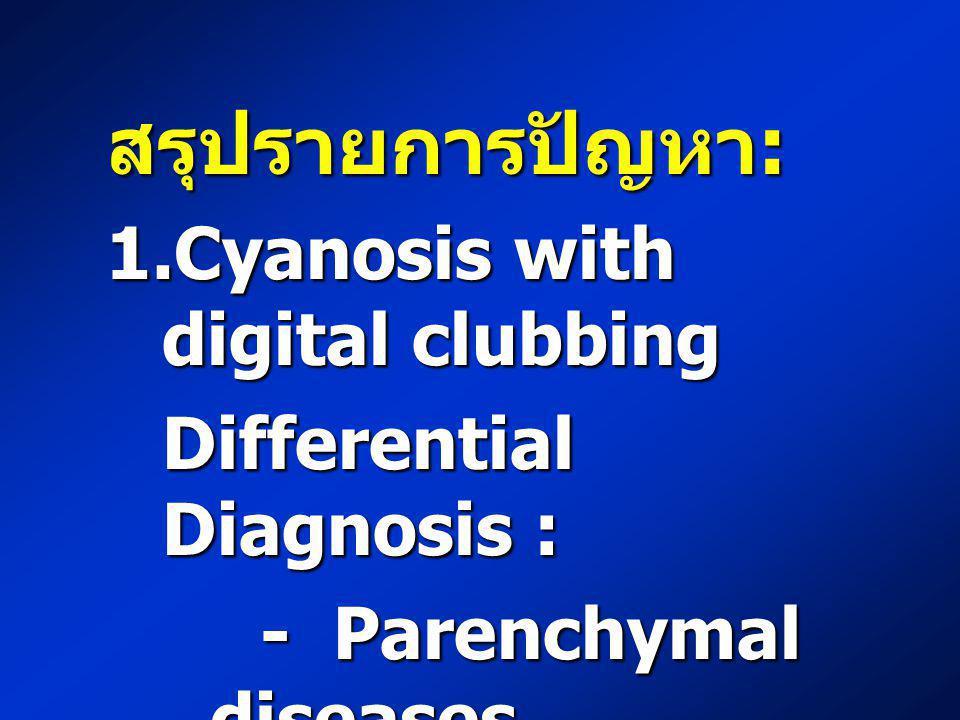 สรุปรายการปัญหา: Cyanosis with digital clubbing